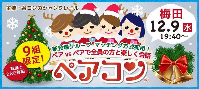 【梅田のプチ街コン】シャンクレール主催 2015年12月9日