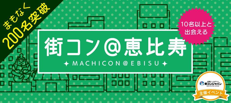 【恵比寿の街コン】街コンジャパン主催 2015年12月20日