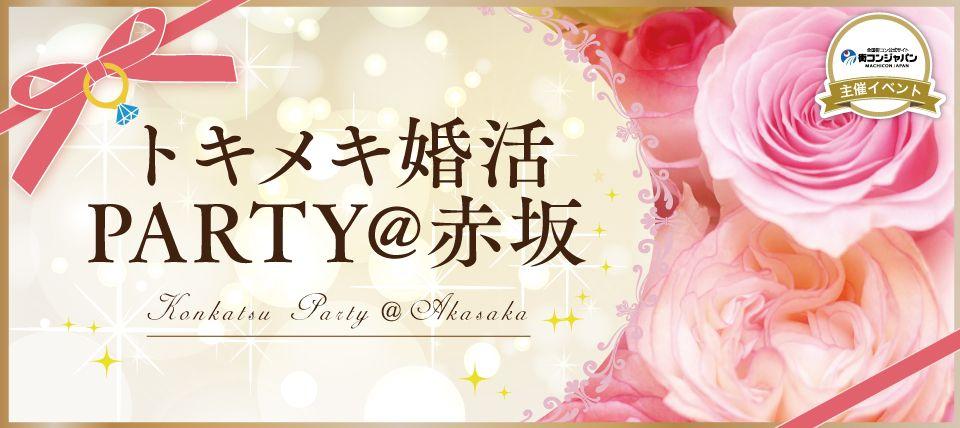 【赤坂の婚活パーティー・お見合いパーティー】街コンジャパン主催 2015年12月12日