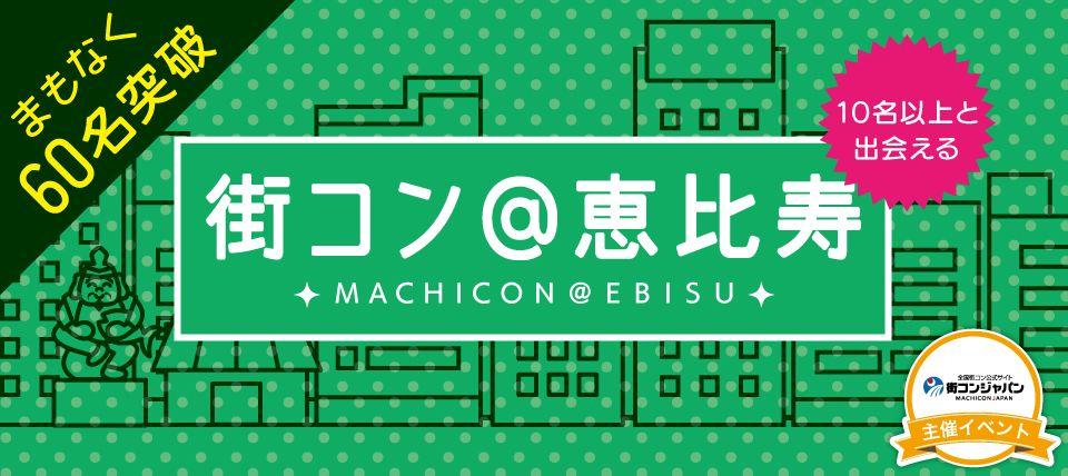 【恵比寿の街コン】街コンジャパン主催 2015年12月26日
