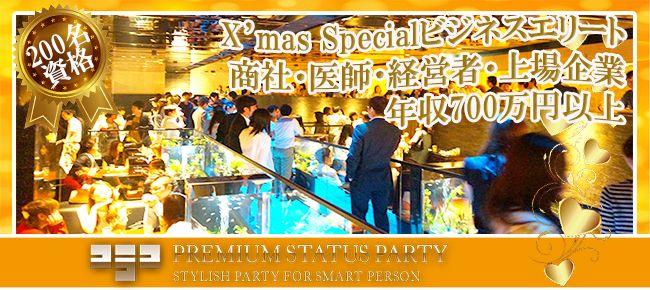 【銀座の恋活パーティー】株式会社フュージョンアンドリレーションズ主催 2015年12月6日