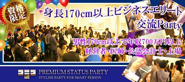 【銀座の恋活パーティー】株式会社フュージョンアンドリレーションズ主催 2015年12月10日