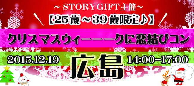 【広島県その他のプチ街コン】StoryGift主催 2015年12月19日