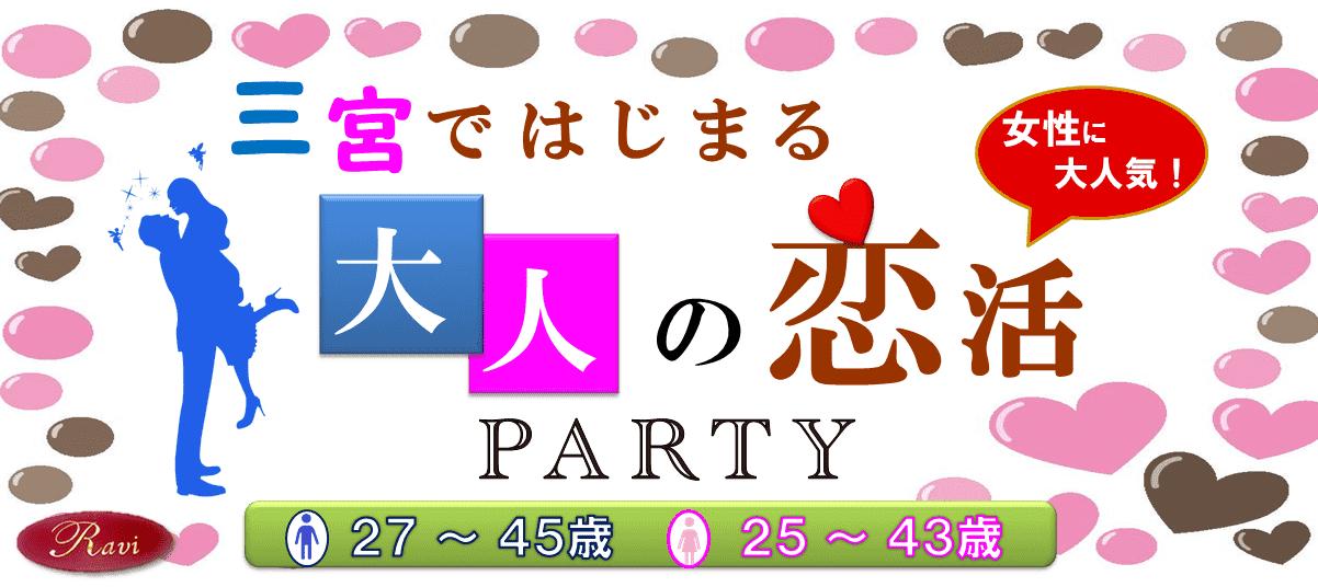 【三宮・元町の恋活パーティー】株式会社ラヴィ主催 2015年12月28日