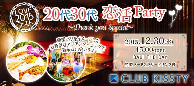 【名古屋市内その他の恋活パーティー】クラブキスティ―主催 2015年12月30日