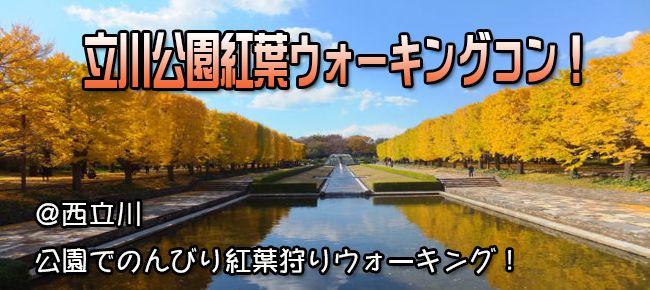 【東京都その他のプチ街コン】e-venz(イベンツ)主催 2015年12月5日