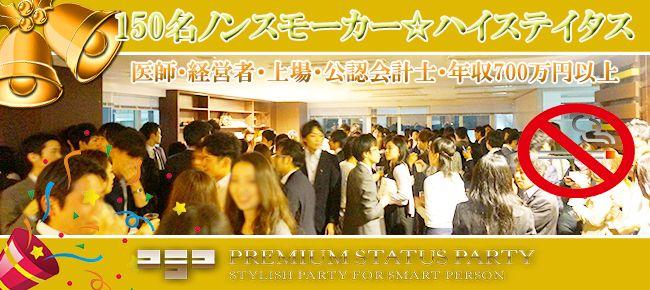 【銀座の恋活パーティー】株式会社フュージョンアンドリレーションズ主催 2015年12月11日