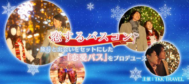【梅田のプチ街コン】TKK TRAVEL主催 2015年12月27日