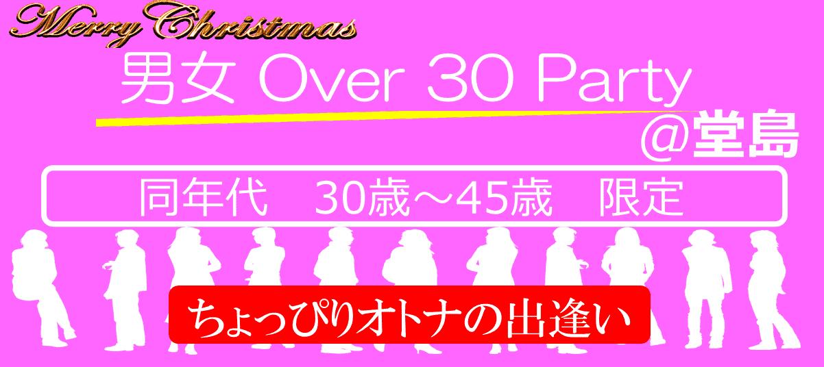 【梅田の恋活パーティー】株式会社ラヴィ主催 2015年12月8日
