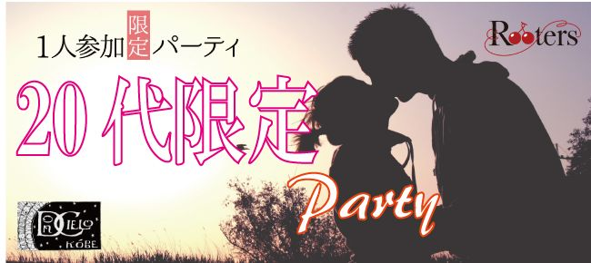 【神戸市内その他の恋活パーティー】株式会社Rooters主催 2015年12月24日