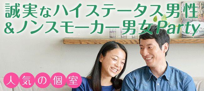 【新宿の婚活パーティー・お見合いパーティー】ユーコ主催 2015年12月2日