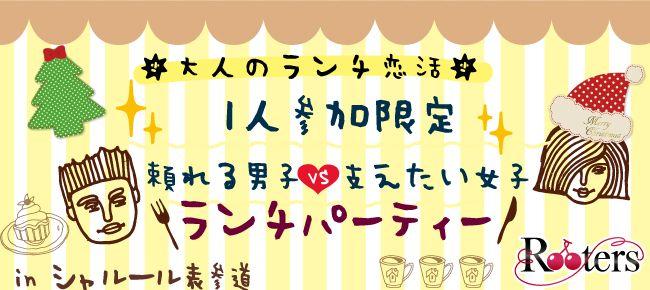 【渋谷の恋活パーティー】株式会社Rooters主催 2015年12月20日