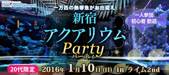【新宿の恋活パーティー】街コンダイヤモンド主催 2016年1月10日