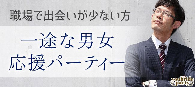 【新宿の婚活パーティー・お見合いパーティー】ユーコ主催 2015年12月8日