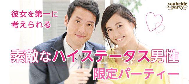 【新宿の婚活パーティー・お見合いパーティー】ユーコ主催 2015年12月15日