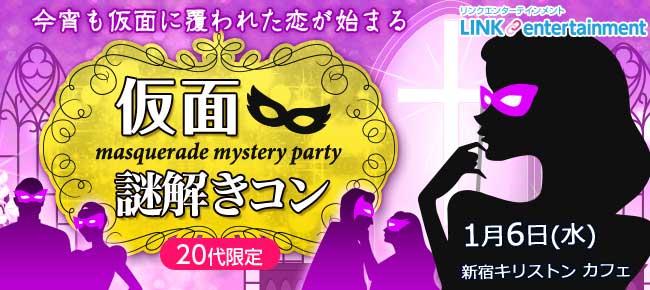 【新宿のプチ街コン】街コンダイヤモンド主催 2016年1月6日