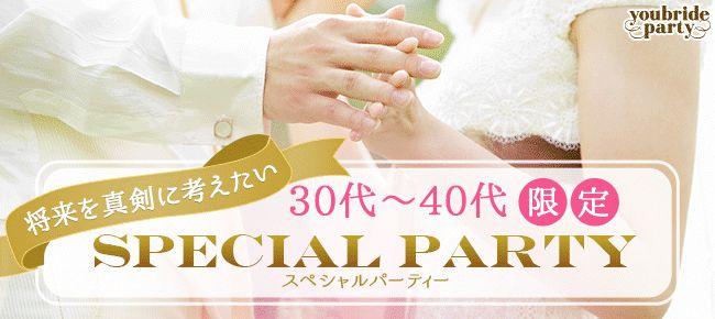 【新宿の婚活パーティー・お見合いパーティー】ユーコ主催 2015年12月18日