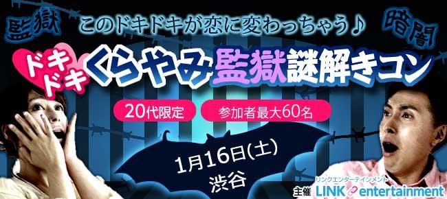 【渋谷のプチ街コン】街コンダイヤモンド主催 2016年1月16日