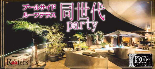 【神戸市内その他の恋活パーティー】Rooters主催 2015年12月25日