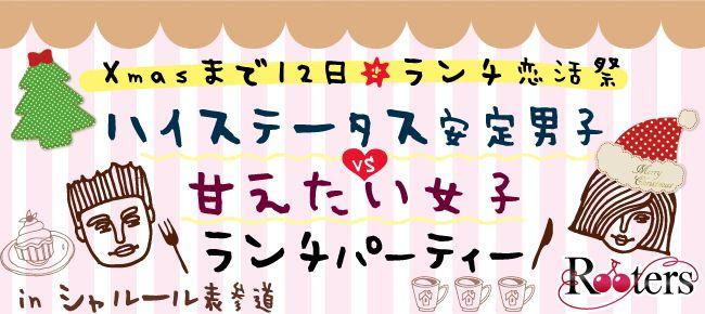【渋谷の恋活パーティー】株式会社Rooters主催 2015年12月13日