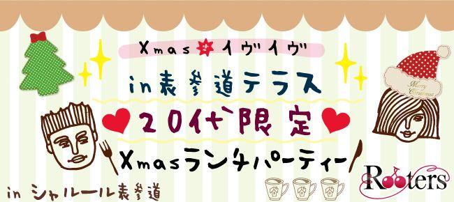 【渋谷の恋活パーティー】Rooters主催 2015年12月23日