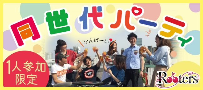 【赤坂の恋活パーティー】Rooters主催 2015年12月31日