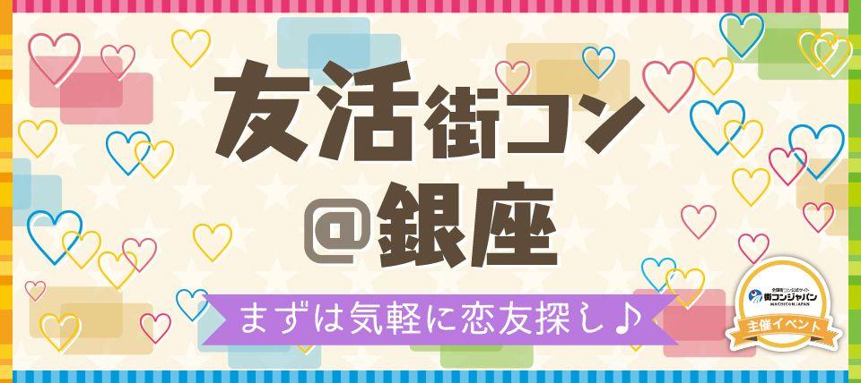 【銀座の街コン】街コンジャパン主催 2015年12月6日