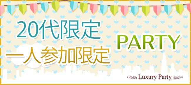 【横浜市内その他の恋活パーティー】Luxury Party主催 2016年1月16日
