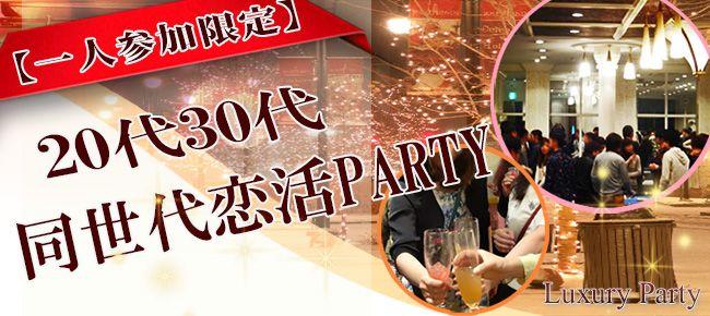 【横浜市内その他の恋活パーティー】Luxury Party主催 2016年1月30日