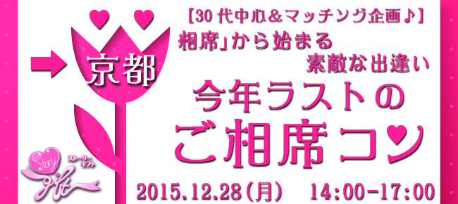 【京都府その他のプチ街コン】StoryGift主催 2015年12月28日