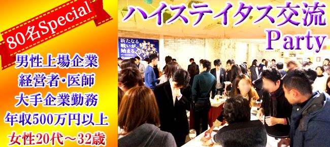 【大阪府その他の恋活パーティー】株式会社フュージョンアンドリレーションズ主催 2015年12月5日