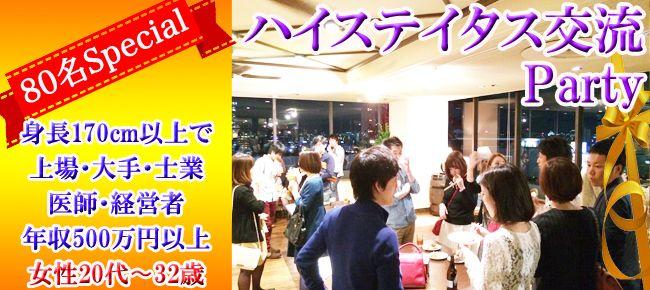 【大阪府その他の恋活パーティー】株式会社フュージョンアンドリレーションズ主催 2015年12月6日