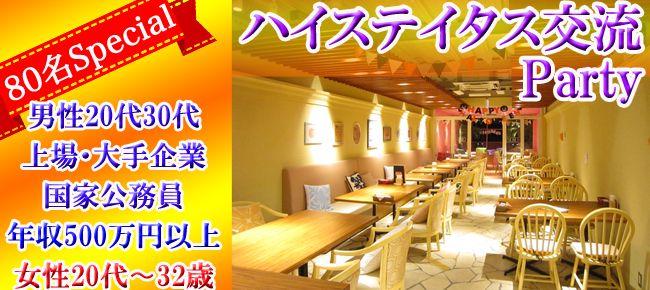 【心斎橋の恋活パーティー】株式会社フュージョンアンドリレーションズ主催 2015年12月11日