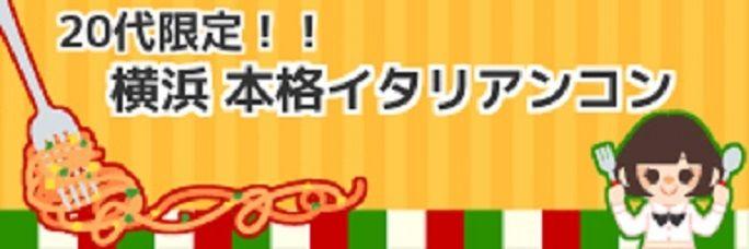 【横浜市内その他の街コン】渡辺要主催 2015年12月19日