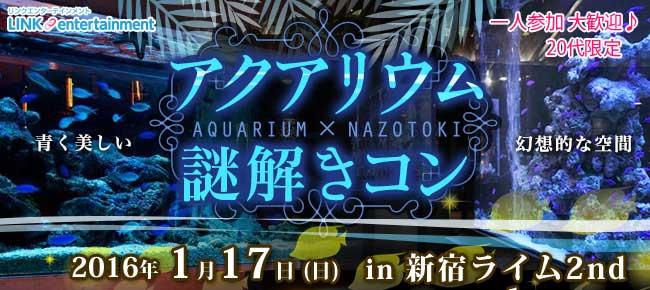 【新宿のプチ街コン】街コンダイヤモンド主催 2016年1月17日