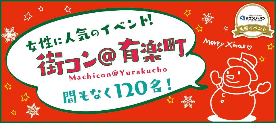 【有楽町の街コン】街コンジャパン主催 2015年12月5日