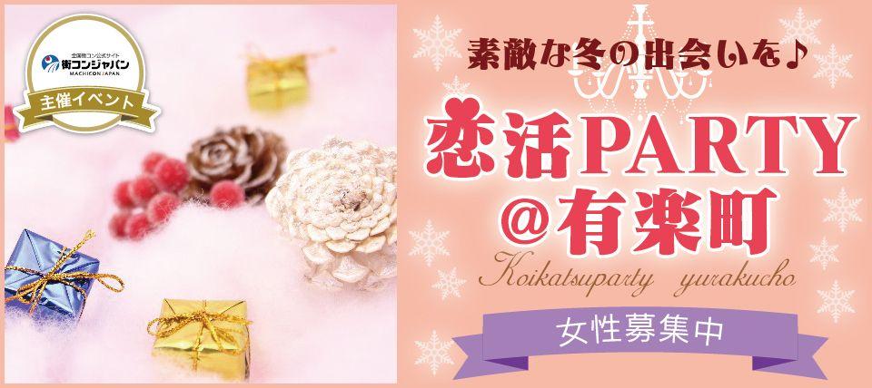 【有楽町の恋活パーティー】街コンジャパン主催 2015年12月5日