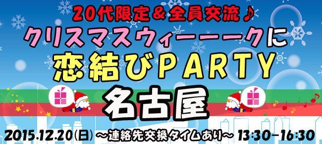 【名古屋市内その他の恋活パーティー】StoryGift主催 2015年12月20日