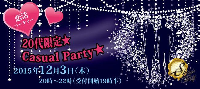 【神戸市内その他の恋活パーティー】SHIAN'S PARTY主催 2015年12月3日