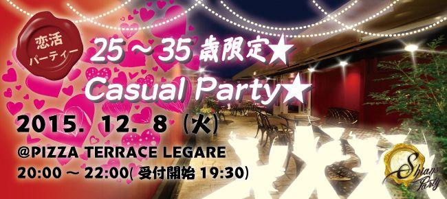 【神戸市内その他の恋活パーティー】SHIAN'S PARTY主催 2015年12月8日