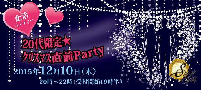 【神戸市内その他の恋活パーティー】SHIAN'S PARTY主催 2015年12月10日