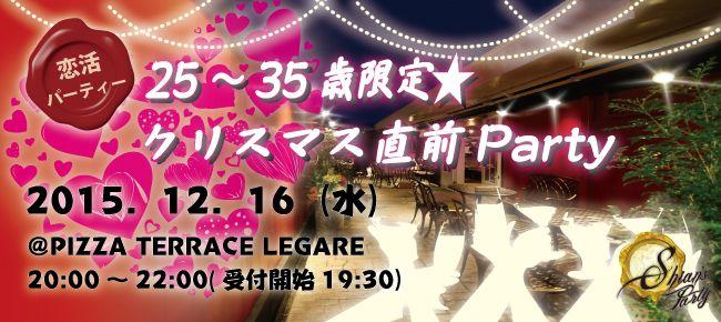 【神戸市内その他の恋活パーティー】SHIAN'S PARTY主催 2015年12月16日