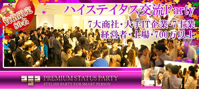 【銀座の恋活パーティー】株式会社フュージョンアンドリレーションズ主催 2015年12月17日