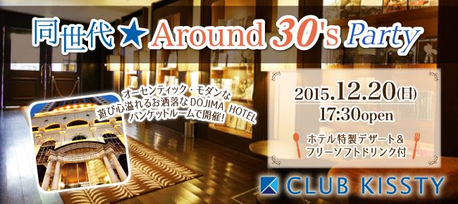 【大阪府その他の恋活パーティー】クラブキスティ―主催 2015年12月20日
