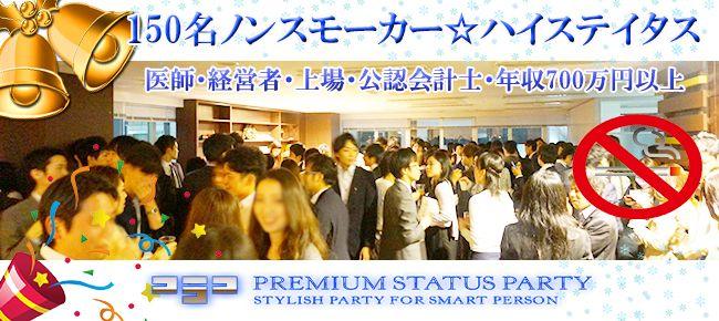 【銀座の恋活パーティー】株式会社フュージョンアンドリレーションズ主催 2015年12月18日