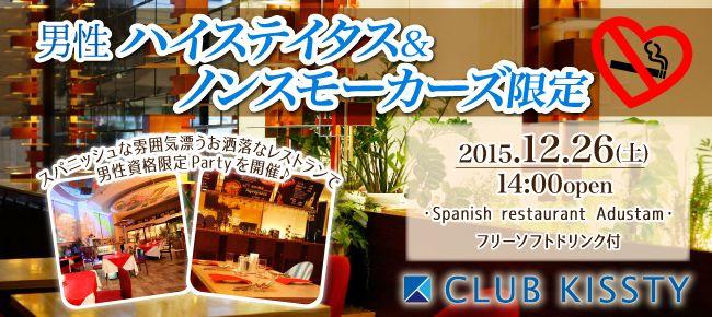 【心斎橋の婚活パーティー・お見合いパーティー】クラブキスティ―主催 2015年12月26日