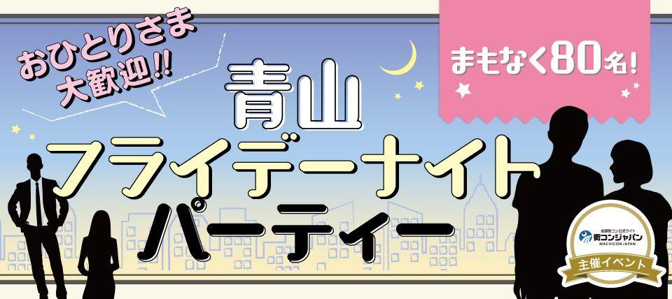 【青山の恋活パーティー】街コンジャパン主催 2015年12月11日
