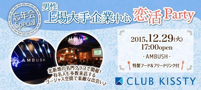 【大阪府その他の恋活パーティー】クラブキスティ―主催 2015年12月29日