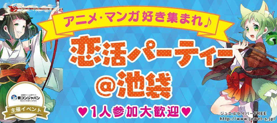 【池袋の恋活パーティー】街コンジャパン主催 2015年12月18日
