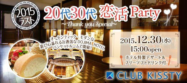 【大阪府その他の恋活パーティー】クラブキスティ―主催 2015年12月30日